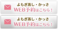 WEB予約(かっさ・よもぎ蒸し)