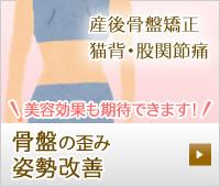 産後骨盤矯正・猫背・股関節痛骨盤の歪み・姿勢改善