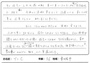 東大阪市 56歳 T.Cさん