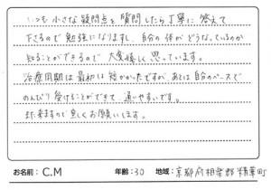 京都府相楽郡精華町 30歳 C.Mさん