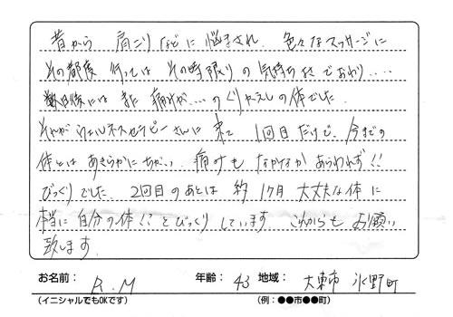 大東市永野町 肩こり 43歳 R.Mさん
