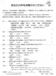 voice_sango01