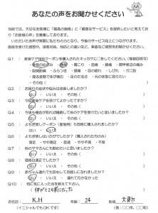 voice_sango02