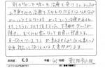 東大阪市小坂 かっさ 45歳 K.Oさん