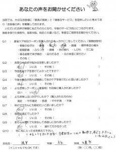 voice_sango11
