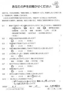 voice_sango14