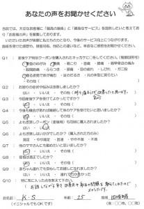 voice_sango17