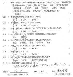 voice_sango32