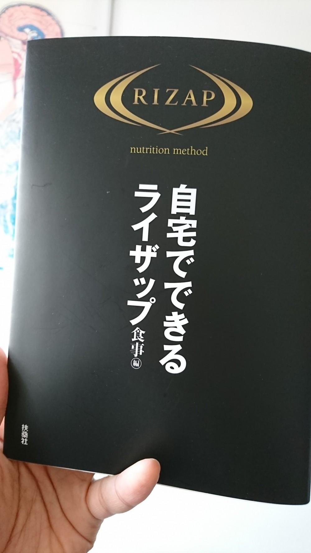 【自宅でできるライザップ ~食事編~】