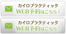 WEB予約(カイロプラクティック)