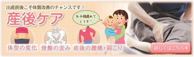産後ケア 出産直後の体質改善に!