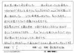 東大阪市加納 冷え 46歳 Y.Iさん